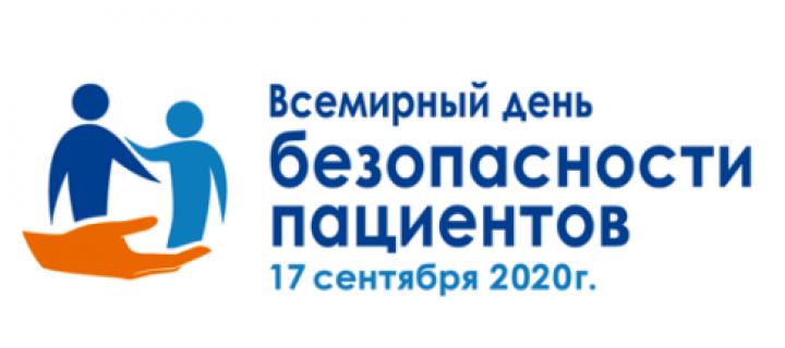 17 сентября 2020 года объявлен Всемирным днем безопасности пациентов